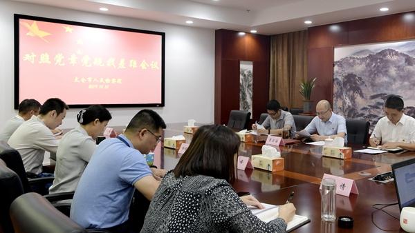 太仓市检察院召开对照党规党章找差距专题会议1.jpg