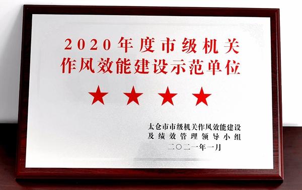 """202001太仓市人民检察院被评为2020年度市级机关""""四星级作风效能建设示范单位"""".jpg"""